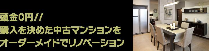 頭金0円!!購入を決めた中古マンションをオーダーメイドでリノベーション