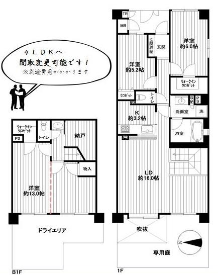 ビクトリアガーデン南大泉203号室